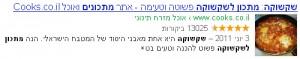 תצלום מסך של קטע עשיר מגוגל ישראל