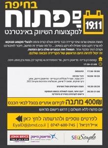 open_day_haifa_19_november_2012