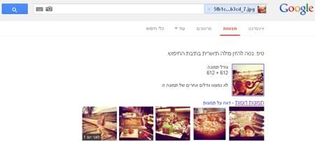 גוגל עדיין לא מזהה את כל התמונות