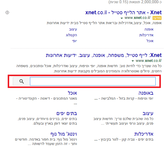search box within the search results