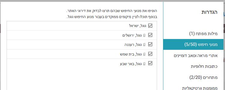 רשימת מנועי חיפוש מקומיים