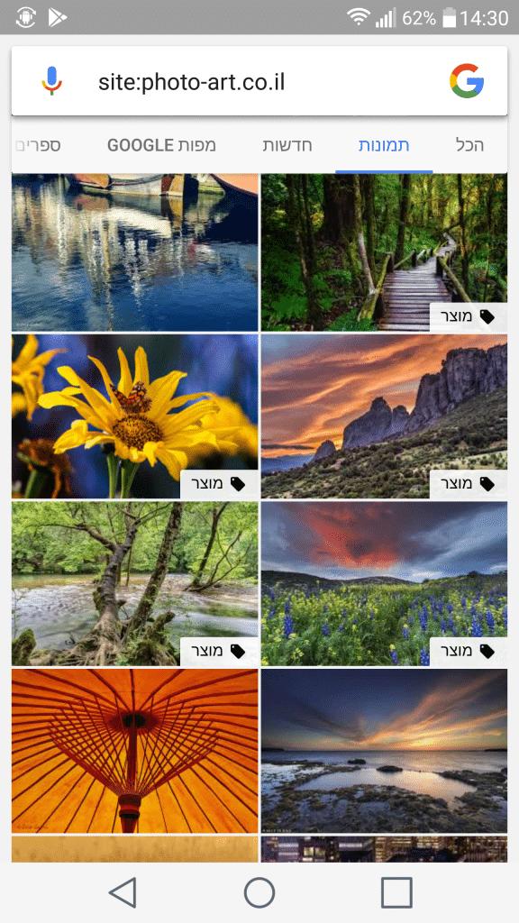 תגי תמונות בחיפוש תמונות במובייל