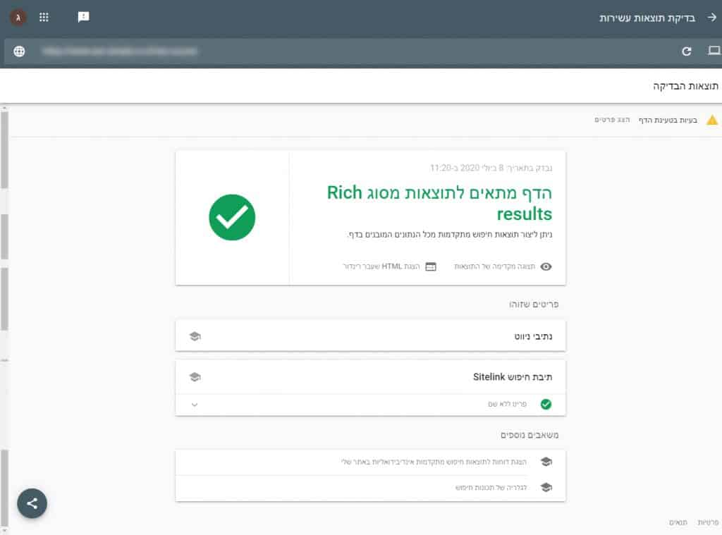 כלי בדיקת תוצאות עשירות של גוגל