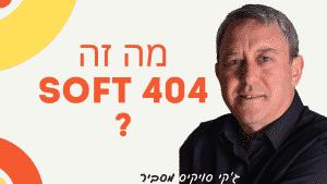 מה זה soft 404