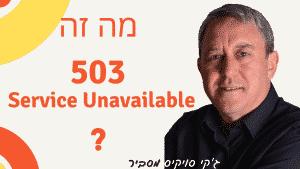מה זה קוד 503?