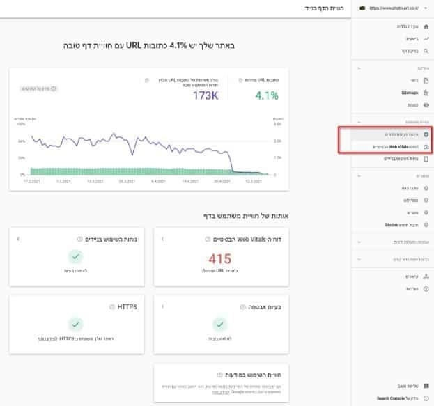 כלים חדשים בכלי מנהל האתרים של גוגל